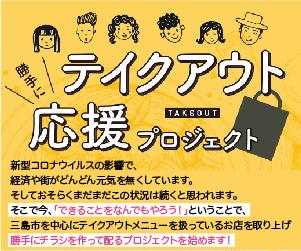 テイクアウト勝手に応援プロジェクト
