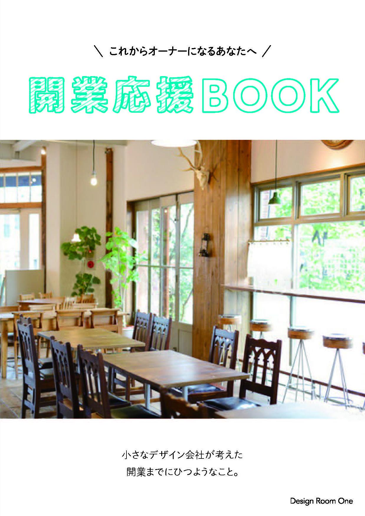 特典「開業応援BOOK」表紙