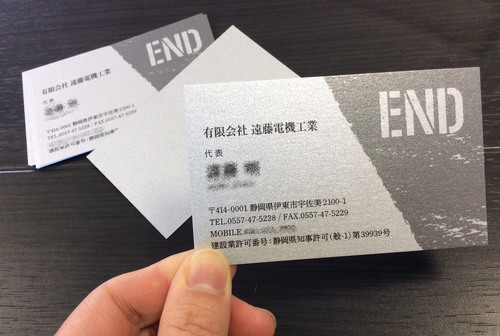 遠藤電機工業様お名刺