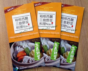 箱根西麓三島野菜パンフレットアイキャッチ