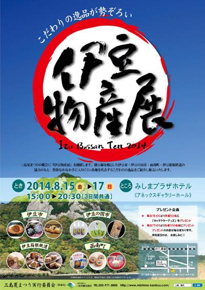 伊豆物産展ポスター