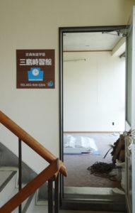 2012三島時習館内