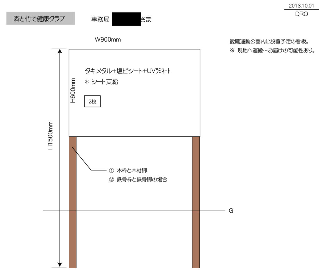 2013NPO法人森と竹図面