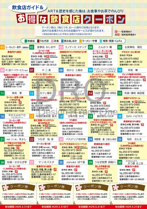 三島市観光協会快遊マップ