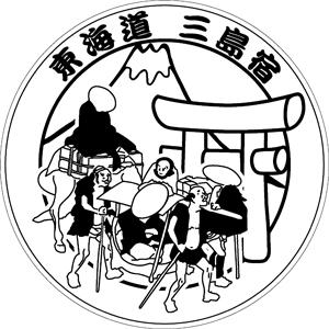 はんこ三島宿