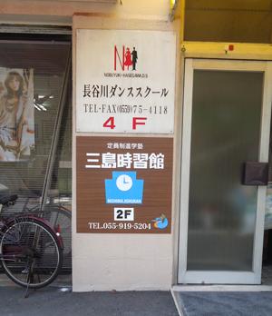 2012三島時習館