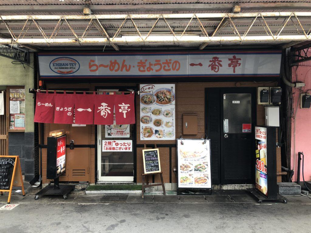 一番亭駅前店リニューアル前