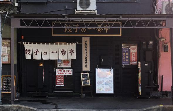一番亭駅前店リニューアル後
