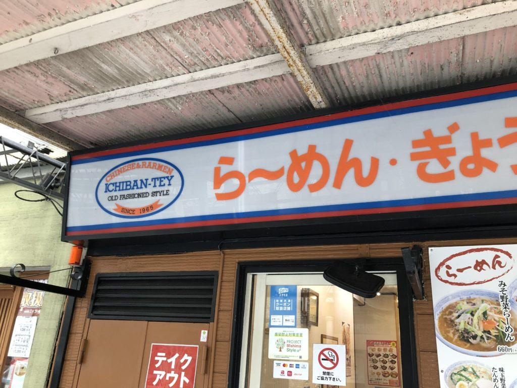 一番亭駅前店リニューアル前入口