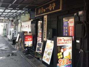 一番亭駅前店入口リニューアル後